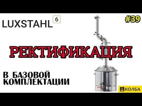#39 Люкссталь 6. Режим ректификации. Базовая комплектация | КОЛБА Челябинск