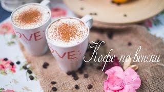 Кофе по-венски (Рецепты от Easy Cook)(Всем привет! Сегодня мы приготовим вкусный ароматный напиток - кофе по-венски! А точнее один из его варианто..., 2015-03-26T05:00:00.000Z)