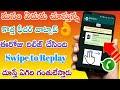 వాట్సాప్ లో ఈ రోజే లాంచ్ చేసిన కొత్త అప్డేట్ || WhatsApp new update swipe to reply