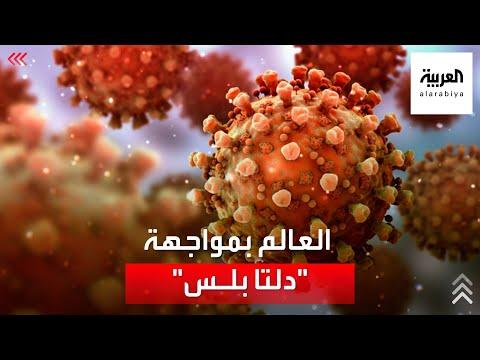 قد تصيب الحاصلين على جرعات اللقاح الكاملة.. تعرّف على سلالة -دلتا بلس-  - نشر قبل 8 ساعة