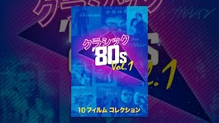 クラシック '80s Vol. 1 10フィルム コレクション (字幕版) thumbnail
