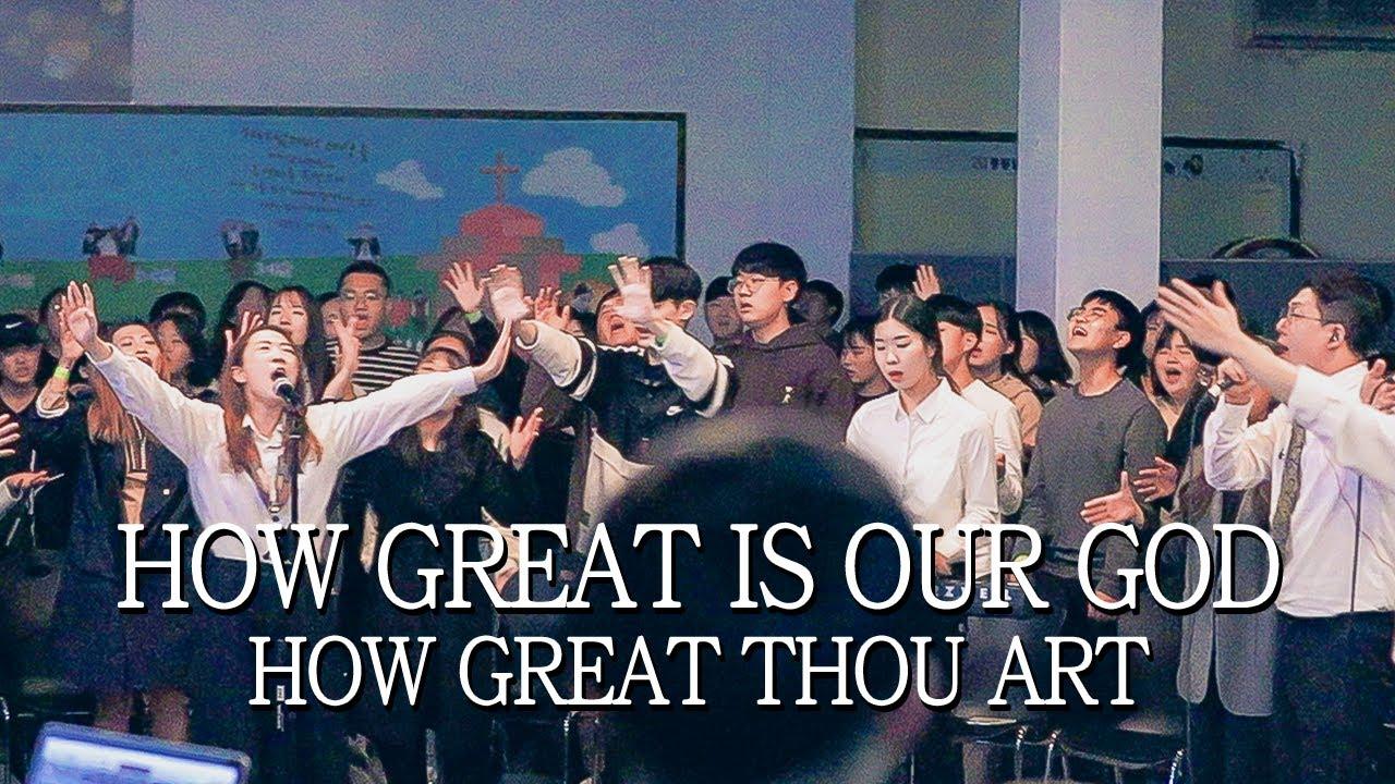 How Great Is Our God(Chris Tomlin) / How Great Thou Art  | 위대하신 주 / 주 하나님 지으신 모든 세계 - 예람워십 | 수련회찬양