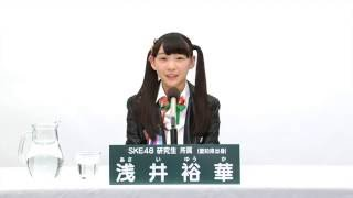 AKB48 45thシングル 選抜総選挙 アピールコメント SKE48 研究生 浅井裕華 (Yuka Asai) 【特設サイト】 http://sousenkyo.akb48.co.jp/