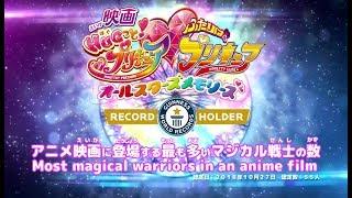 『映画HUGっと!プリキュア♡ふたりはプリキュア オールスターズメモリーズ』ギネス世界記録®達成!