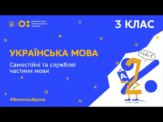 3 клас. Українська мова. Самостійні та службові частини мови (Тиж.1:ВТ)