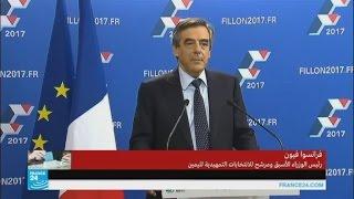 خطاب فرانسوا فيون كاملا بعد تصدره نتائج الانتخابات التمهيدية
