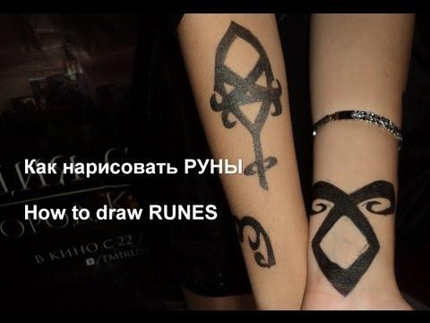 Как нарисовать РУНЫ/How to draw RUNES