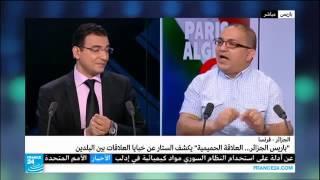 France24 | حسين جيدل حول صدور كتاب جديد عن علاقات باريس بالجزائر