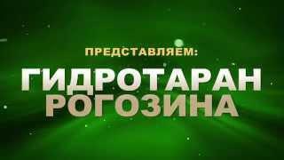 Гидротаран Рогозина (с. Бешкунгей)
