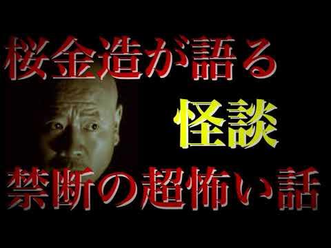 【禁断の超怖い話】桜金造の怪談 モト冬樹のマンション
