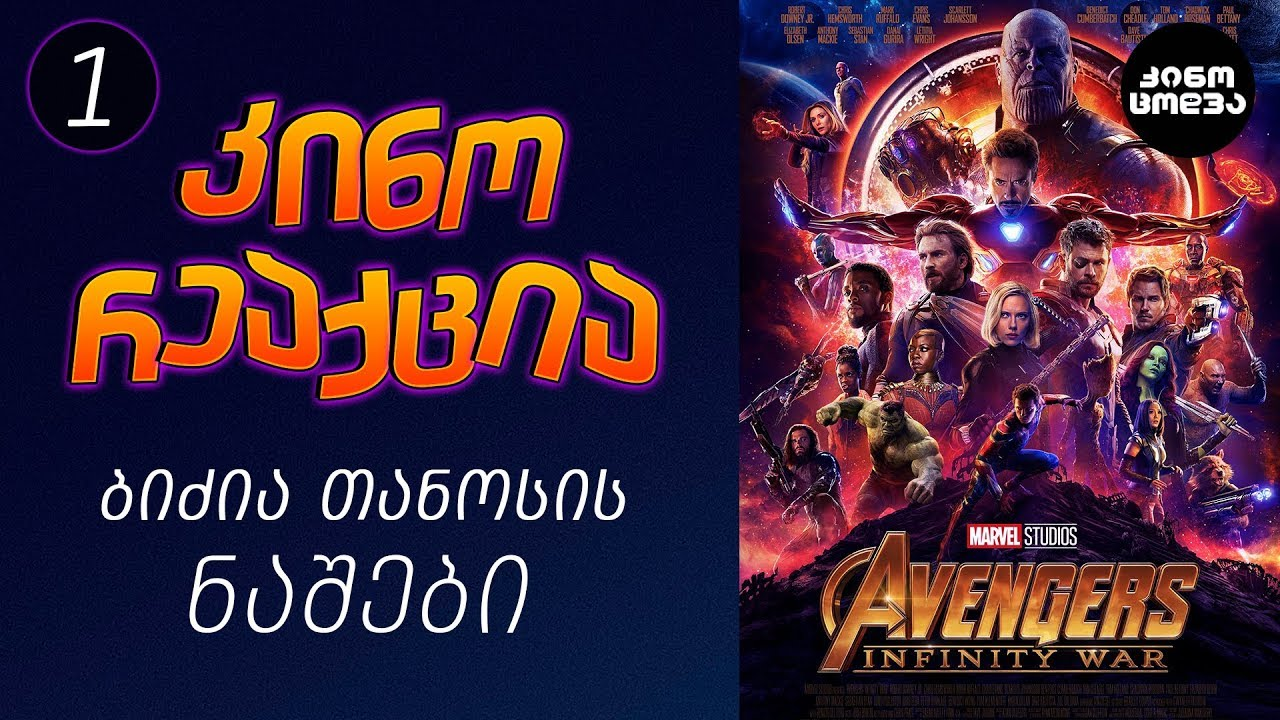 კინორეაქცია | Avengers: Infinity war (2018) | ბიძია თანოსის კინოერექცია