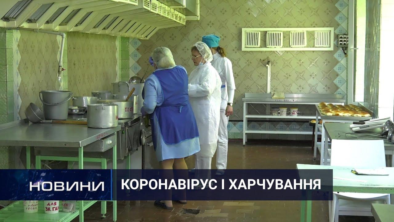 Як харчують пацієнтів, хворих на COVID-19.  Перший Подільський 12.05.2021