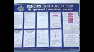 РЕН ОГНИ; Пенсионный фонд в г.Даг.Огни