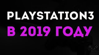 😎 Купил PS3 в 2019 году ОЩУЩЕНИЕ МНЕНИЕ .. ОБЗОР PS3 А надо ли?🤔