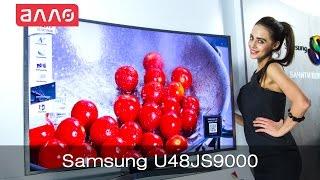 Видео-обзор телевизора Samsung UE48JS9000(Купить данный телевизор Вы можете, оформив заказ у нас на сайте: 1. Samsung UE48JS9000: http://allo.ua/televizory/samsung-ue48js9000.html?utm_so., 2015-07-15T13:16:52.000Z)
