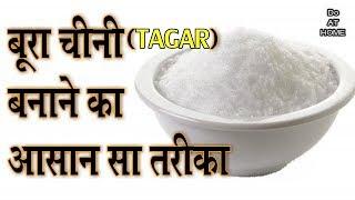 तगार \ बूरा चीनी | Tagar for  Ladoo\Pede | How to make tagar or Boora | Bura Sugar Recipe #125