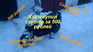 Как я купил скутер за 500 рублей