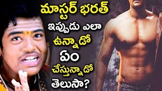 Master Bharath New Look | Unknown And Interesting Facts About Artist Master Bharat | Tollywood Nagar
