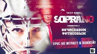 SOPRANO и Вячеслав Фетисов - Трус не играет в хоккей! | Тизер клипа
