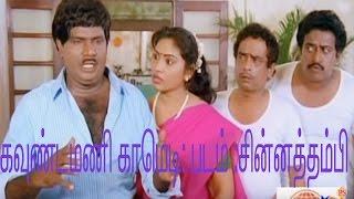 Goundamani,Senthil,Pandu,Non Stop Best Full Lenth H D Comedy