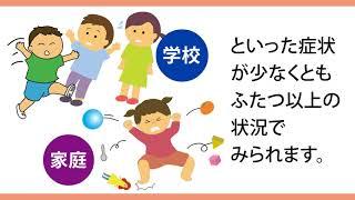 【発達障害】ADHD 注意欠如多動性障害の特徴と原因