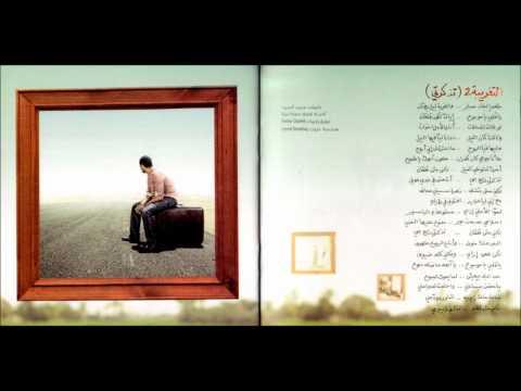 Hamza Namira El Taghriba 2 Tazkarti