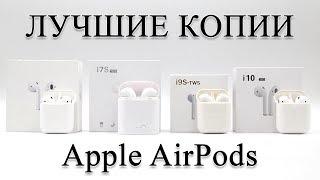 Кращі бюджетні копії AirPods, навушники TWS i7S, i9S, i10. Порівняння