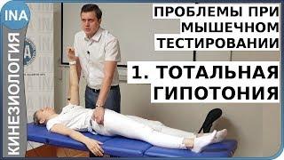 Часть 1. Тотальная гипотония. Проблемы при мышечном тестировании. Кинезиология