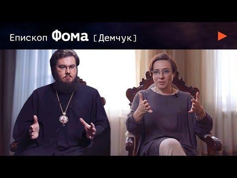 Епископ Фома(Демчук). Монашеская жизнь - это отречение от себя? Доверие к Богу и самоопределение 16+