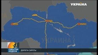 Почему в Украине существуют бесхозные дороги?