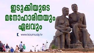 The beauty of Idukki and the Aroma of Chinnamon   Kaumudy TV