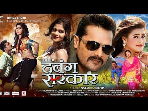 #Dabang_Sarkar#KhesariLalmovie#Bhojpuri_superhit_movie  दबंग सरकार   Dabang Sarkar Super Hit