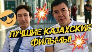Лучшие Казахские фильмы 2019, которые уже вышли!/Казакша кино