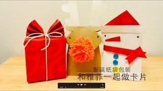 和雅菲一起做卡片Craft With Yaffil-聖誕造型紙袋Christmas paper bag(教學影片\tutorial)