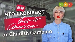 Что скрывает клип Childish Gambino — This Is America | Puzzle English