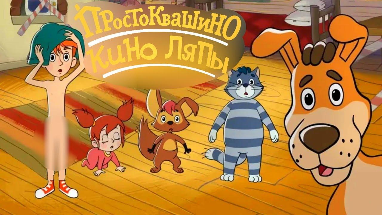 Киноляпы Новые Простоквашино серия 28, 29, 30, 31 - Народный КиноЛяп