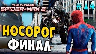 НОСОРОГ! ФИНАЛ! Новый Человек-Паук 2 (The amazing Spider man 2 ios) прохождение #14