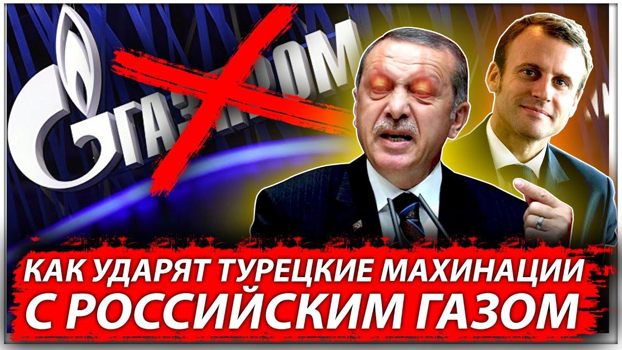 Российский туз в рукаве в наших газовых отношениях с Турцией