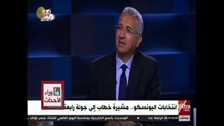ما وراء الحدث | السفير محمد حجازي: الحملة لم تكن حملة السفيرة مشيرة خطاب فقط لكنها حملة الدولة ككل