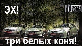 VW Passat VS Peugeot 508 and Toyota Camry Hybrid. Сравнительный тест
