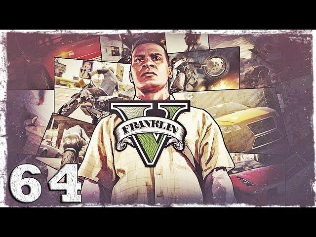 Смотреть прохождение игры Grand Theft Auto V. #64: Прыжок с самолета на... квадроцикле!