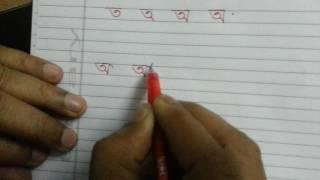 Bangla হাতের লেখা সুন্দর ও দ্রুত শিখুন--part -1 / Advanced Handwrting School