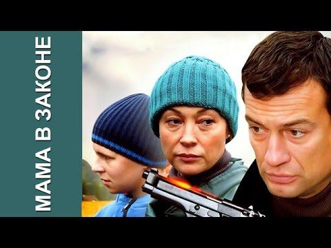 Мама в законе Криминальный фильм боевики детективы смотреть кино онлайн Russkie boeviki detektivi