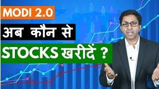 नयी Modi सरकार आई -  अब कौन से STOCKS खरीदें?