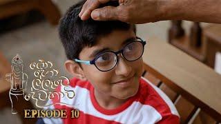 Kohollawe Dewathavi | Episode 10 - (2021-02-22) | ITN Thumbnail