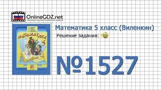 Задание № 1527 - Математика 5 класс (Виленкин, Жохов)