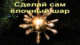 Как сделать Необычный Шар на елку Своими Руками(Как сделать необычный шар на новый год своими руками? Вот простой пример - эксклюзивный самодельный шар..., 2013-11-19T15:26:40.000Z)