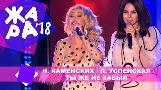 Настя Каменских и Любовь Успенская  - Ты же не забыл (ЖАРА В БАКУ Live, 2018)