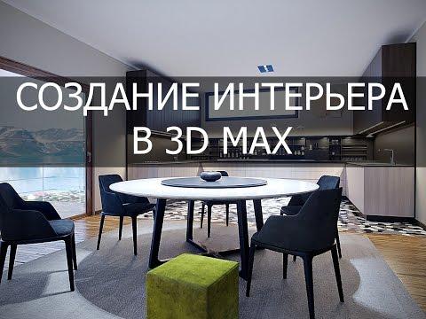 Простое создание интерьера в 3d Max