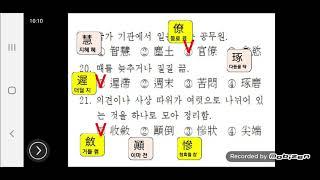 한자교육진흥회 3급 기출문제(102회)